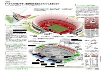 New National Stadium (B)